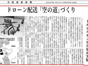 多久市のドローン配送実験の成功が、日経新聞に掲載されました。