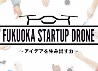 7/12 Fukuoka Startup Drone開催