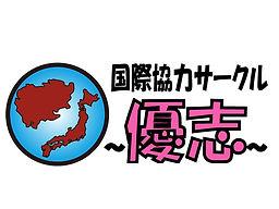 優志新ロゴ.jpg