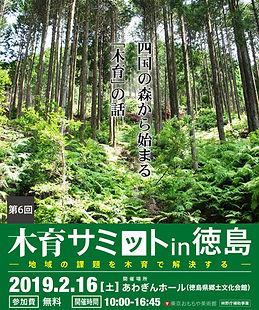 木育サミット.jpg
