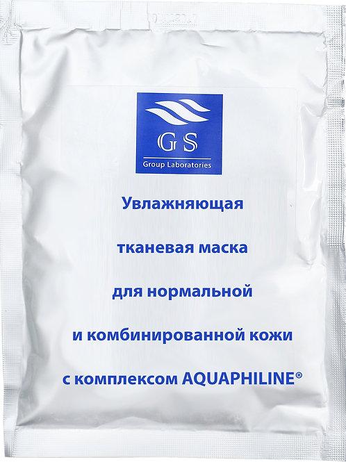 Увлажняющая тканевая маска для нормальной и комбинированной кожи с комплексом AQ