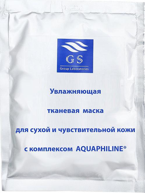 Увлажняющая  тканевая  маска  для сухой и чувствительной кожи с комплексом  AQUA