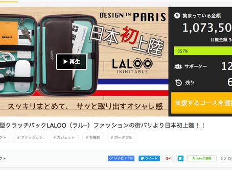 < LALOO(ラルー)>の支援金総額が100万円を突破いたしました!!