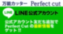 LINE友達追加_Perfect_cut_最新情報.png