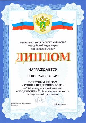 Diplom_luchshee_predpriyatie_2019.png