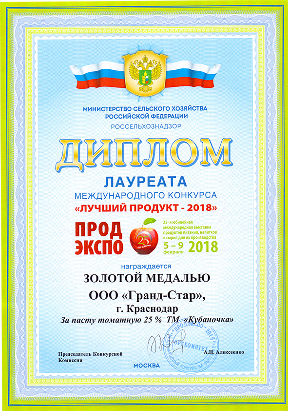 Tomatnaya_pasta_PRODEXPO_2018_ZOLOTO0001