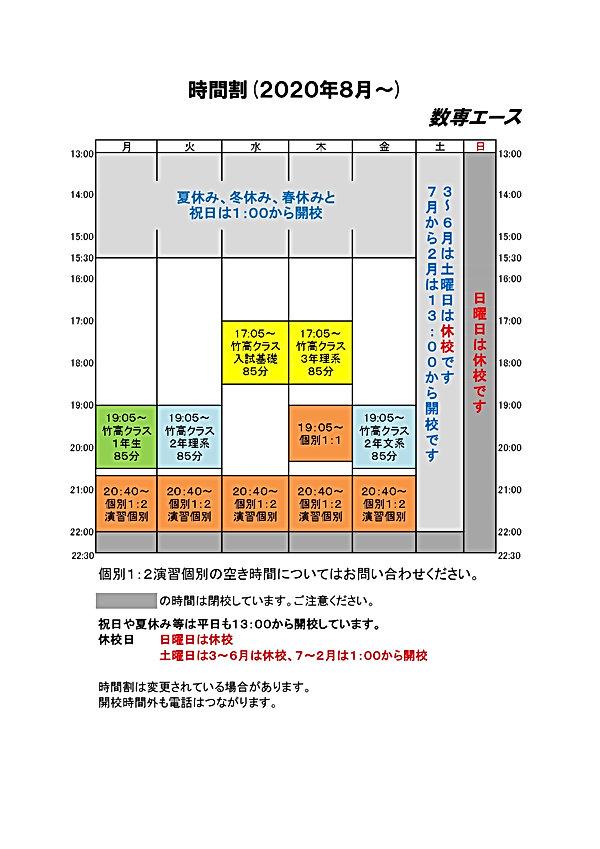時間割_page-0001 (3).jpg