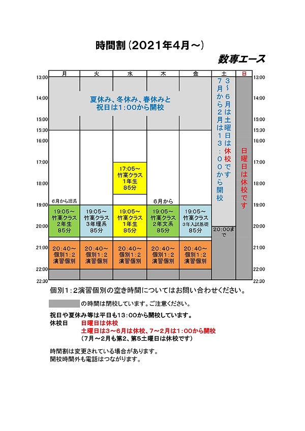 時間割_page-0001 (6).jpg