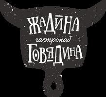 логотип-жадина-1024x938.png