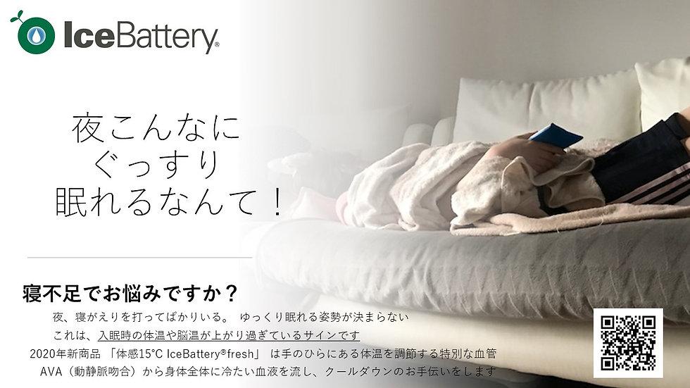 2020.07.27 夜ぐっすり眠れるなんて!.jpg