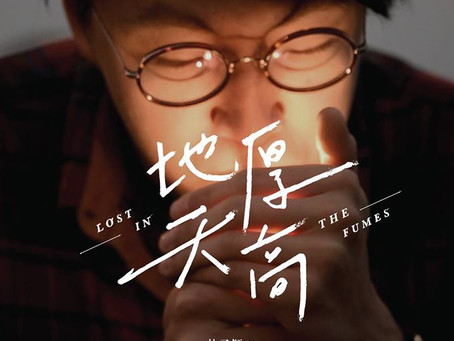 Random Thoughts on Lost in the Fumes (2017)