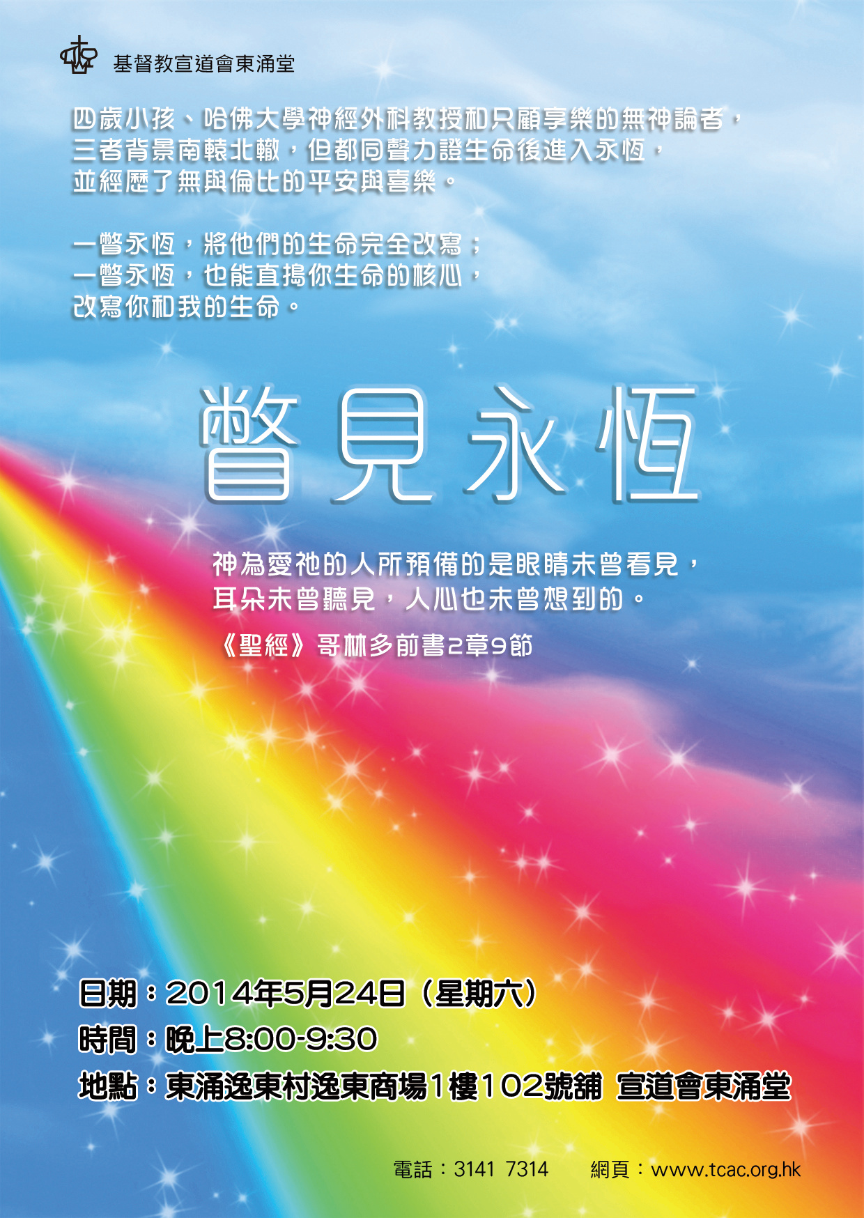 Rainbow Bridge (2014)