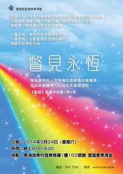 Rainbow Bridge (2014)