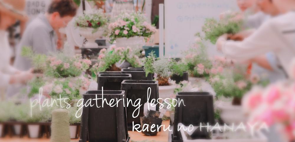 ギャザリング教室横浜|Kaeru no HANAYA