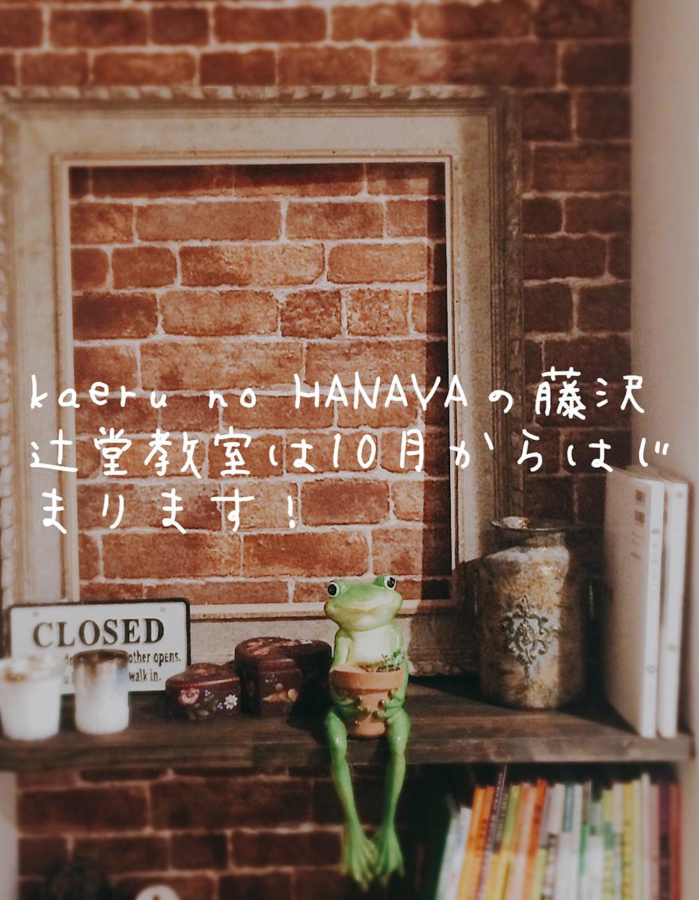 kaeru no HANAYA 神奈川藤沢