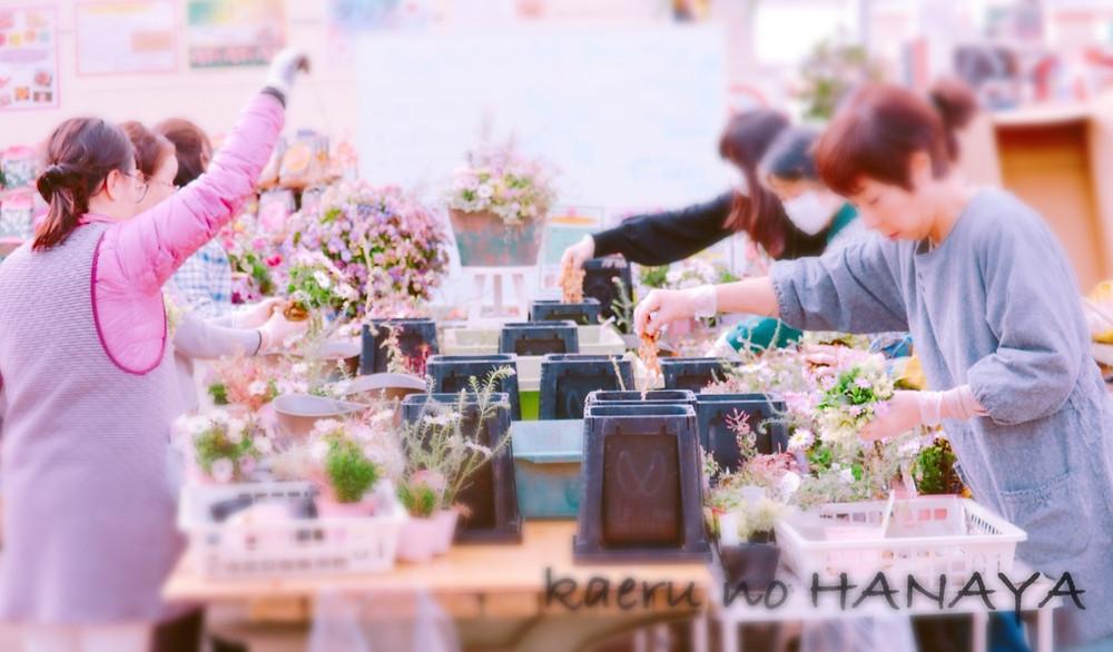 ギャザリング教室|Kaeru no HANAYA
