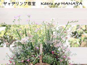 2月のギャザリング横浜金沢教室のご案内