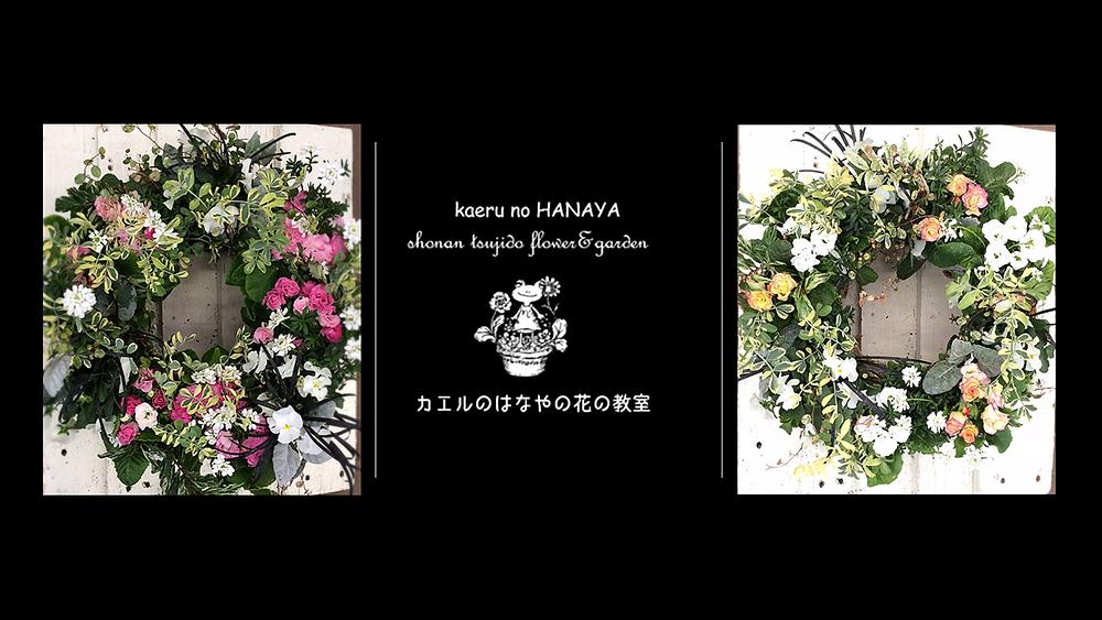 ギャザリング教室横浜金沢|kaeru no HANAYA