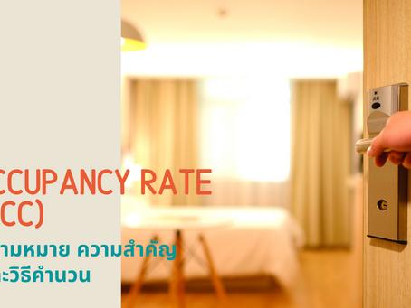 Occupancy Rate (OCC) ความหมาย ความสำคัญและวิธีคำนวน