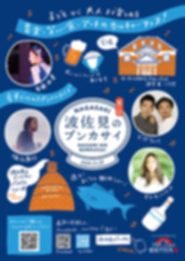 hasami_leaflet_finish_ura-01.jpg