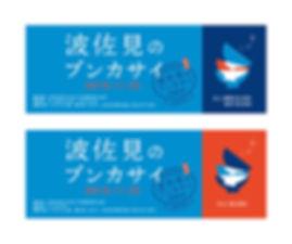 ticket_t1_0830_アートボード 1.jpg