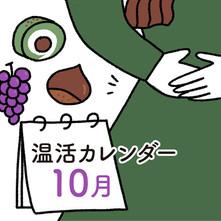 Mine温活カレンダー