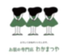 okayo-aisatsu3.jpg