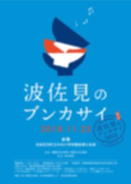 hasami_leaflet_finish_omote-01.jpg