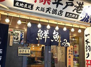 長崎県平戸港天満店は、飲み放題60分1200円!!_テーブルのお席は、ビアサーバ