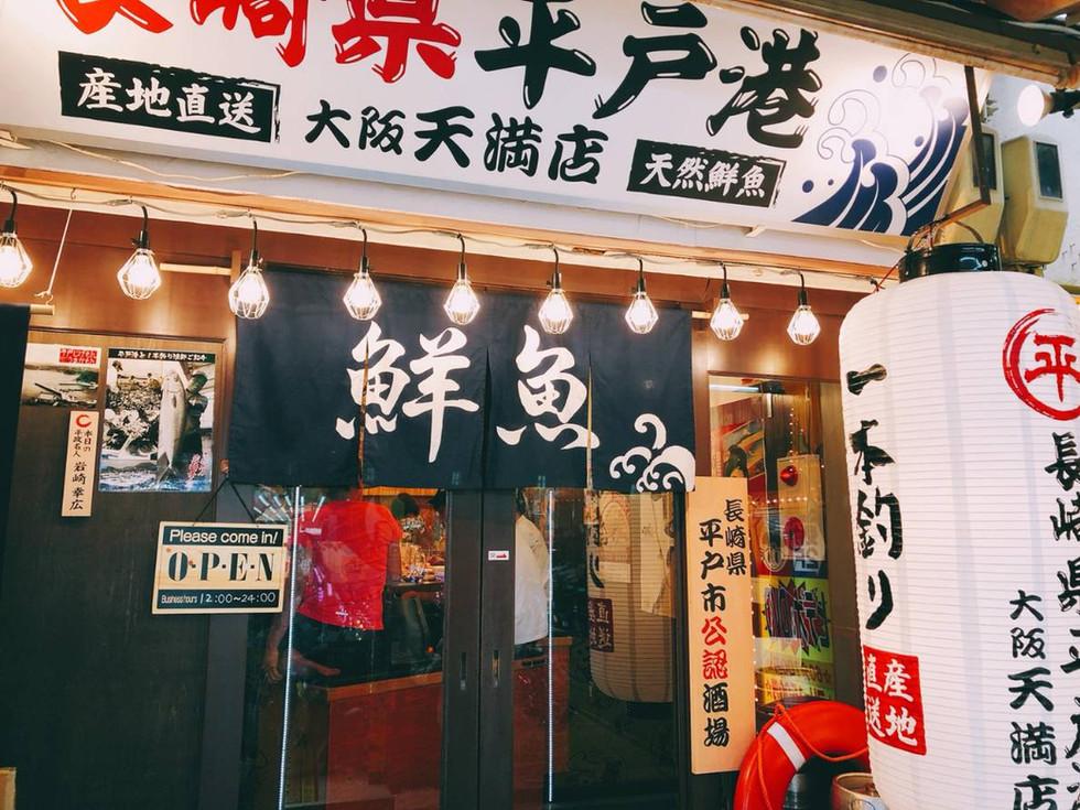長崎平戸港大阪天満店