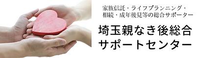 おやさぽ-1024x296.png