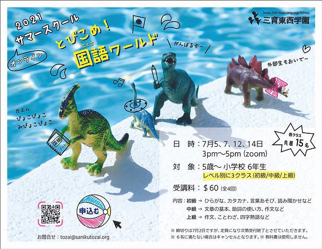 SummerSchool_2021_Japanese.jpeg.jpg