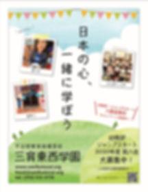 東西ポスターレターサイズ2020Vol2.jpg