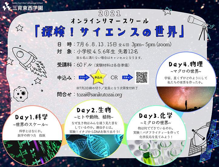 SummerSchool_2021_Science.jpeg.jpg