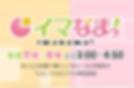 中国放送(RCC)「イマなま3チャンネル」出演