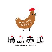 廣島赤鶏.png