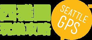 SeattleGPS_logo_RGB_300dpi3.png