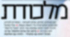 מלכודת החטיפים לימור טל פוני-ישראל היום-25-11-2016