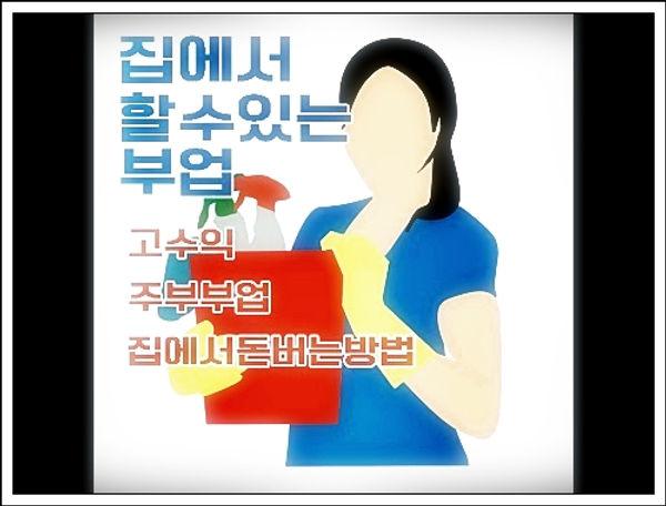 여성재택알바hqdefault21.jpg