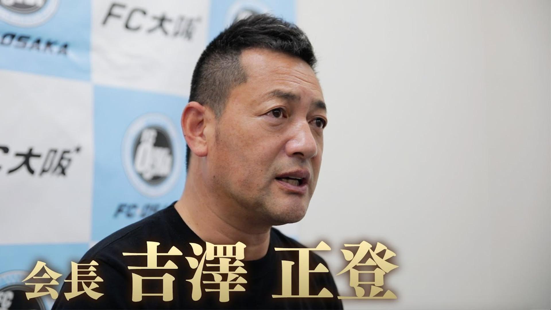 FC大阪 吉澤会長
