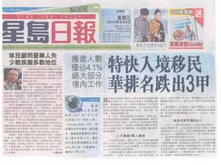 星島日報專訪:移民顧問憂華人失少數族裔多數地位