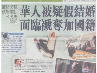 星島日報頭條專訪:遭移民部依新修訂公民法起訴 華人被疑假結婚 面臨褫奪加國籍