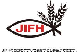 国際飢餓対策機構(JIFH)
