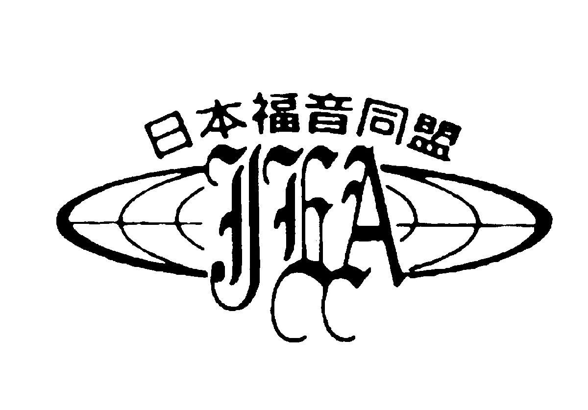 日本福音同盟