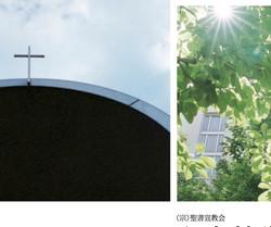 聖書宣教会