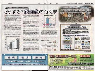 中日新聞掲載 27.9.18