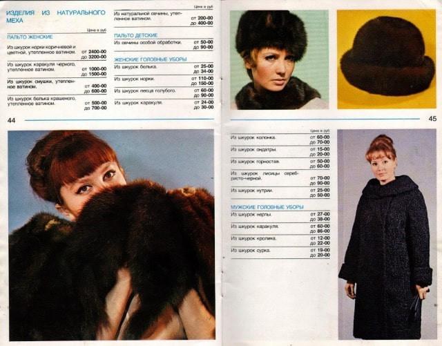 catalogue, catalogue beriozka, prix en roubles, paye en devises