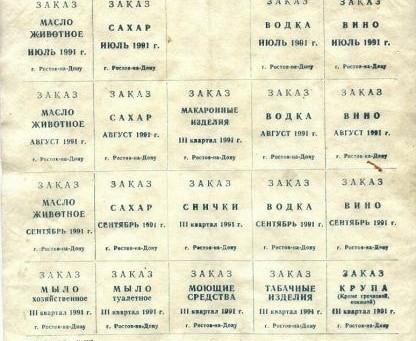 Tickets de Rationnement en URSS
