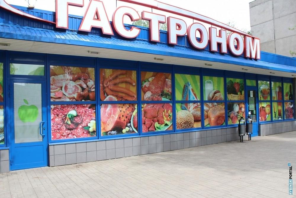 magasin soviétique, carence, magasins vides, déficit