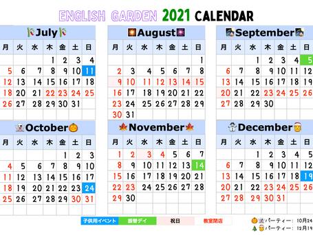 2021年7月〜12月カレンダー